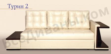 Прямой диван Турин 2